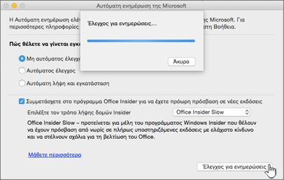 Έλεγχος για Ενημερώσεις Insider Slow για Mac