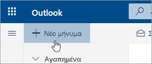 """Στιγμιότυπο οθόνης με το κουμπί """"Νέο μήνυμα"""""""