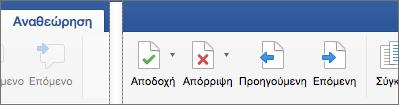 """Στην καρτέλα """"Αναθεώρηση"""", εμφανίζονται τα κουμπιά """"Αποδοχή"""", """"Απόρριψη"""", """"Προηγούμενο"""" και """"Επόμενη αλλαγή"""""""