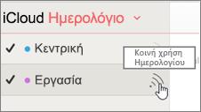 Εικονίδιο κοινής χρήσης ημερολογίου στο iCloud