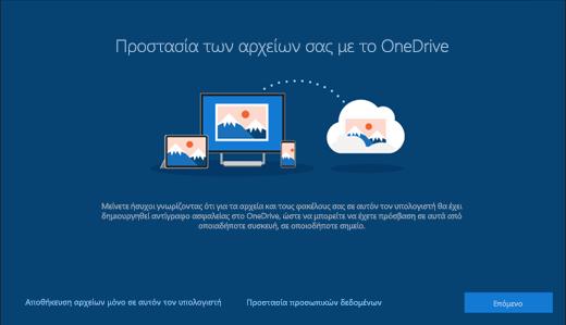 """Στιγμιότυπο οθόνης της επιλογής """"Προστασία αρχείων με το OneDrive"""" κατά την εγκατάσταση των Windows 10"""