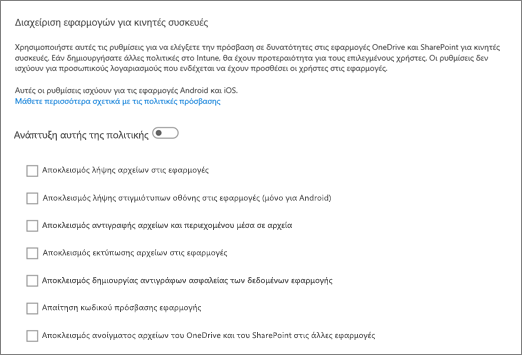 Διαχείριση του OneDrive και το SharePoint εφαρμογές για κινητές συσκευές στο Κέντρο διαχείρισης του OneDrive