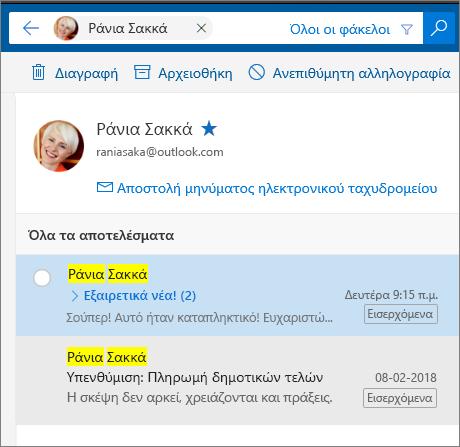 Αναζητήστε ένα άτομο για να δείτε όλα τα μηνύματα ηλεκτρονικού ταχυδρομείου