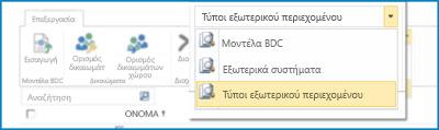 Στιγμιότυπο οθόνης με επιλογή προβολής για προβολές του καταλόγου δεδομένων BCS.