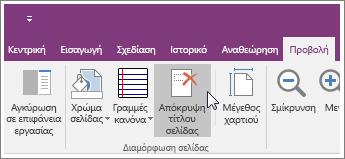 """Στιγμιότυπο οθόνης του κουμπιού """"Απόκρυψη τίτλου σελίδας"""" στο OneNote 2016."""
