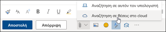 """Στιγμιότυπο οθόνης του μενού """"Επισύναψη"""" με επιλεγμένο το στοιχείο """"Θέσεις cloud"""""""