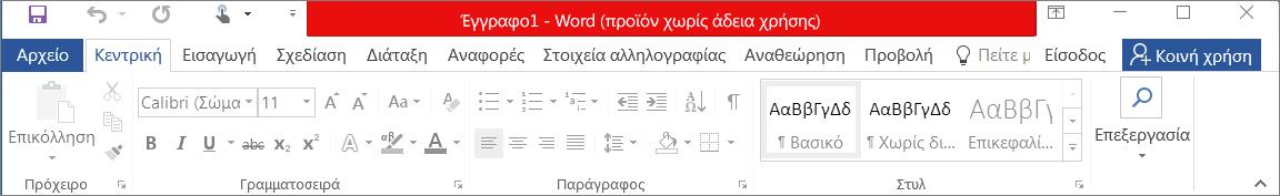 """Εμφανίζει το μήνυμα """"Προϊόν χωρίς άδεια χρήσης"""" στην κόκκινη γραμμή τίτλου, το απενεργοποιημένο περιβάλλον εργασίας και το πλαίσιο μηνύματος"""