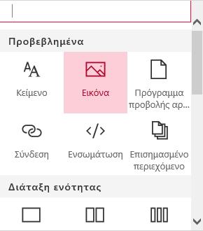 Στιγμιότυπο οθόνης επιλογής τμήματος Web εικόνας στο SharePoint.