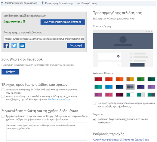 """Σελίδα κρατήσεων με μια νέα ενότητα που ονομάζεται """"προσαρμογή της σελίδας σας""""."""