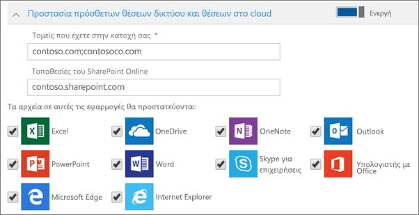 """Αναπτύξτε την επιλογή """"Προστασία πρόσθετων δικτύων και τοποθεσιών cloud"""" και εισαγάγετε τομείς ή τοποθεσίες SharePoint Online που έχετε στην κατοχή σας."""