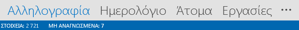 """Η καρτέλα """"Επαφές"""" βρίσκεται στο κάτω μέρος της οθόνης του Outlook."""