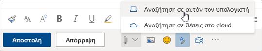 """Στιγμιότυπο οθόνης του μενού """"Επισύναψη"""" με επιλεγμένο τον υπολογιστή"""