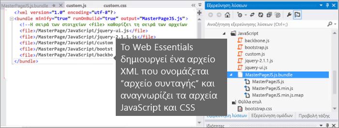 Στιγμιότυπο οθόνης του αρχείου συνταγής JavaScript και CSS