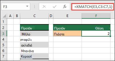 Παράδειγμα χρήσης του XMATCH για την επιστροφή μιας αναζήτησης μπαλαντέρ