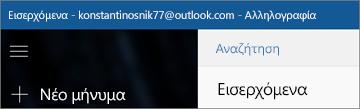 Αυτή είναι η εμφάνιση της κορδέλας όταν έχετε την εφαρμογή Αλληλογραφίας για Windows 10.