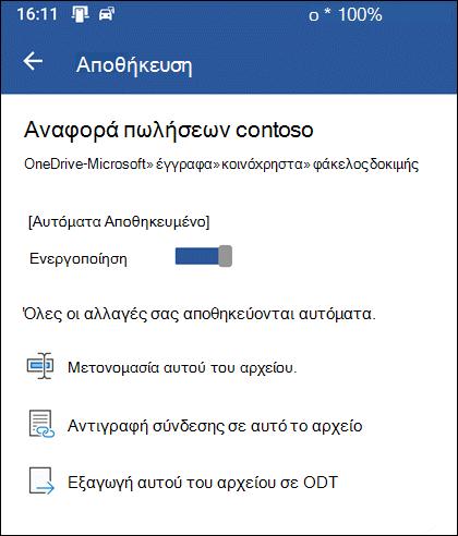 """Το μενού """"Αποθήκευση"""" στο Word για Android"""