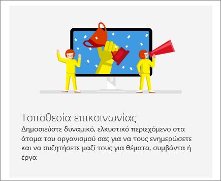 Τοποθεσία επικοινωνίας του SharePoint για Office 365