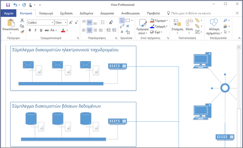 Στιγμιότυπο οθόνης με ένα διάγραμμα που δημιουργήθηκε στο Visio 2016.