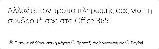 """Το επάνω μέρος της σελίδας """"Αλλαγή τρόπου πληρωμής για μια συνδρομή στο Office 365"""", που εμφανίζει 3 διαφορετικές επιλογές πληρωμής."""