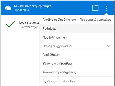 Στοίχιση στο κέντρο περισσότερες ρυθμίσεις δραστηριότητα συγχρονισμού του OneDrive