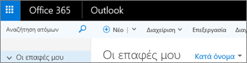 Η εμφάνιση της κορδέλας όταν έχετε το Outlook στο web.