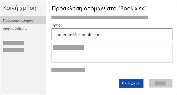 Πληκτρολογήστε τις διευθύνσεις ηλεκτρονικού ταχυδρομείου των ατόμων με τα οποία θέλετε να συνεργαστείτε ή Αποκτήστε μια σύνδεση για να κάνετε κοινή χρήση του αρχείου.