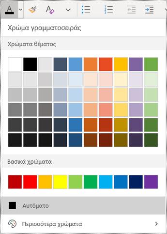 Μενού χρώματος κειμένου στην εφαρμογή OneNote για Windows 10