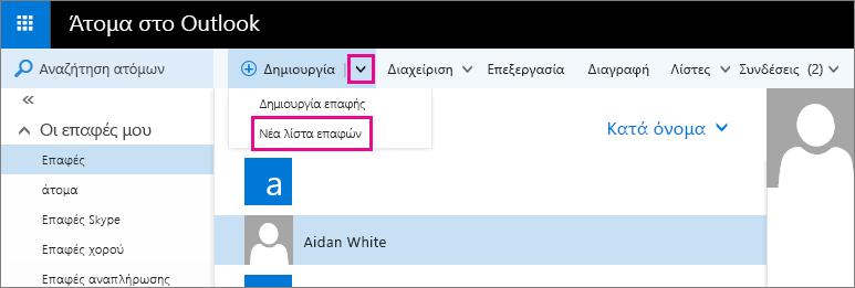 """Στιγμιότυπο οθόνης μέρους της γραμμής εργαλείων στη σελίδα """"Άτομα στο Outlook"""".Το στιγμιότυπο οθόνης εμφανίζει την επιλογή """"Νέα λίστα επαφών"""" στο αναπτυσσόμενο μενού """"Δημιουργία""""."""