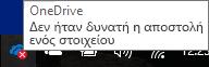 Εικονίδιο Χ μη δυνατότητας αποστολής στο OneDrive