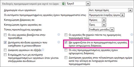 """Παράθυρο διαλόγου """"Επιλογές"""", καρτέλα """"Προγραμματισμός"""", περιοχή """"Επιλογές προγραμματισμού για αυτό το έργο"""""""