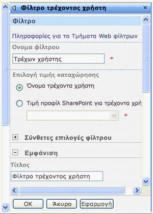 Το παράθυρο εργαλείων για το Τμήμα Web φίλτρου τρέχοντος χρήστη.