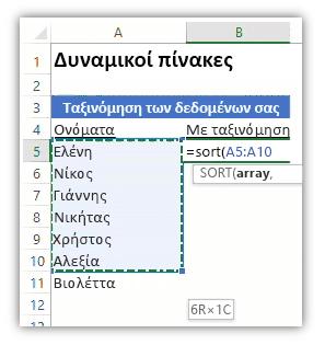 cc1b590cde στιγμιότυπο οθόνης φύλλου εργασίας του Excel που εμφανίζει μια λίστα  δεδομένων και έναν τύπο