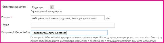 Οι χρήστες μπορούν να προσθέτουν λέξεις-κλειδιά στο παράθυρο διαλόγου για τις ιδιότητες του εγγράφου