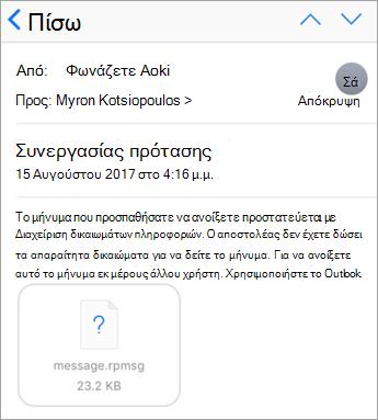 Δεν μπορείτε να δείτε προστατευμένο μηνύματα στην εφαρμογή αλληλογραφίας iOS αν ο διαχειριστής σας δεν έχει επιτρέπεται το.