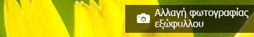 """Κάντε κλικ στην επιλογή """"Αλλαγή φωτογραφίας εξώφυλλου"""""""