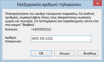 Παράδειγμα αριθμού τηλεφώνου Lync που εμφανίζει διεθνή μορφή κλήσης