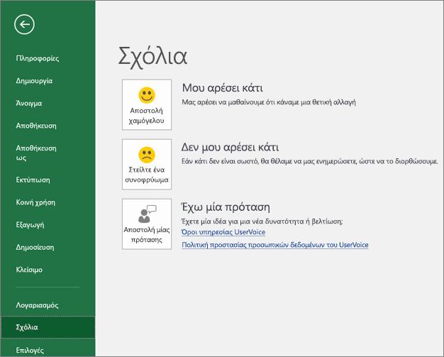 Εάν έχετε σχόλια ή προτάσεις για το Excel, ενημερώστε την Microsoft κάνοντας κλικ στις επιλογές Αρχείο > Σχόλια
