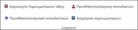 Στιγμιότυπο οθόνης των επιλογών για τη διαχείριση του βιβλίου εργασίας του OneNote