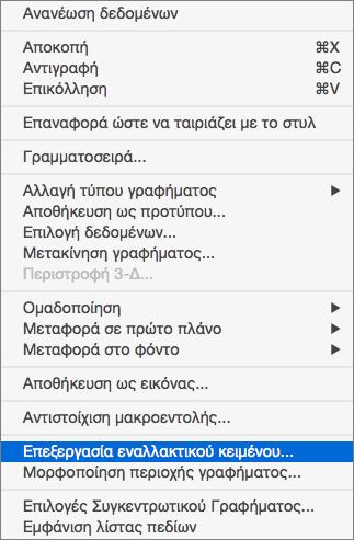 Μενού Excel 365 επεξεργασία εναλλακτικό κείμενο για συγκεντρωτικά γραφήματα