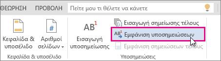 """Εμφάνιση κουμπιού """"Υποσημειώσεις"""" στο Word Online"""