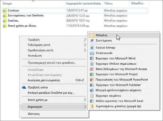 Στιγμιότυπο οθόνης που εμφανίζει το μενού δεξιού κλικ στην Εξερεύνηση αρχείων.