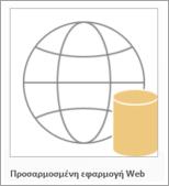 Εικονίδιο προσαρμοσμένης εφαρμογής Web της Access