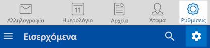 Ρυθμίσεις του Outlook για IOS και Android