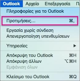 """Στο μενού του Outlook, κάντε κλικ στην επιλογή """"Προτιμήσεις""""."""