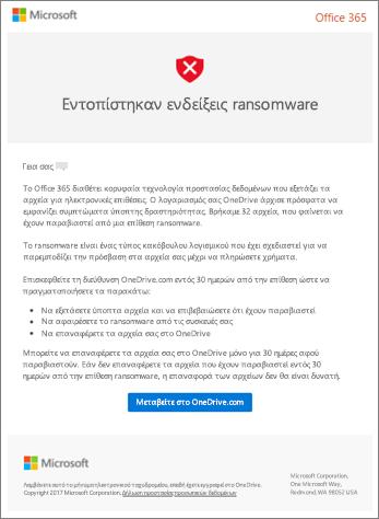 Στιγμιότυπο οθόνης του ηλεκτρονικού ταχυδρομείου εντοπισμού λύτρων από τη Microsoft