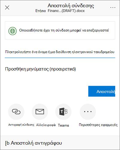 Στιγμιότυπο οθόνης του παραθύρου διαλόγου κοινής χρήσης σε Android
