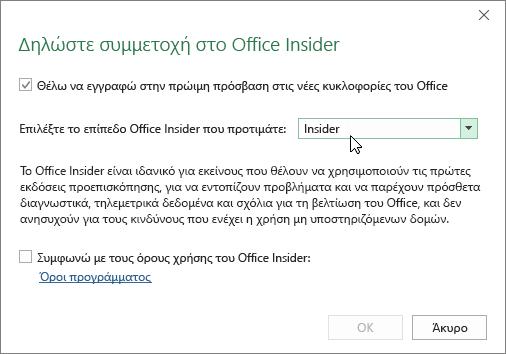 Συμμετάσχετε στο πλαίσιο διαλόγου του προγράμματος Office Insider με επιλογή επιπέδου Insider