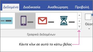 """Καρτέλα """"Δεδομένα"""", κουμπί """"Συλλογή γραφικών δεδομένων"""""""