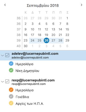 Βελτιωμένη πλαϊνή γραμμή ημερολογίου