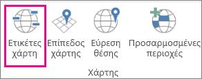 """Επιλογή """"Ετικέτες χάρτη"""" στους Χάρτες 3D"""